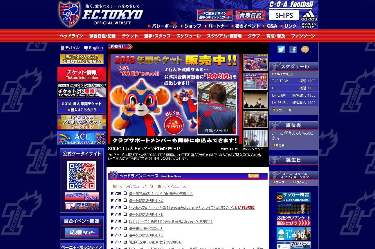 FC東京変更前.jpg