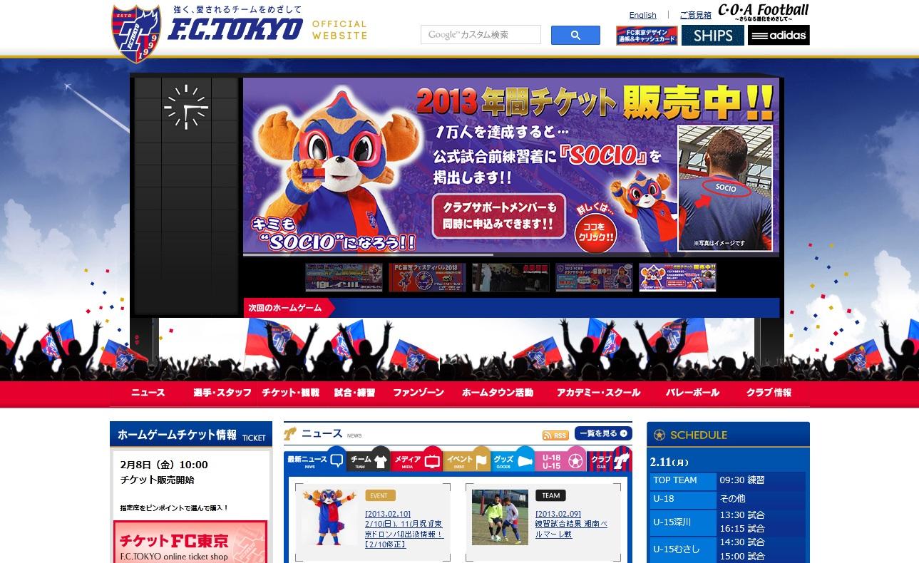 FC東京変更後.jpg